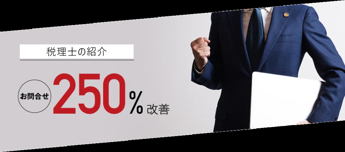 税理士の紹介 お問合せ250%改善